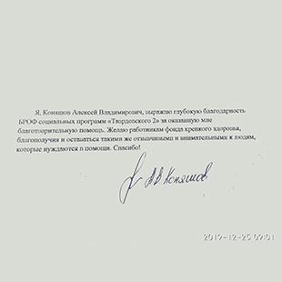Письмо11