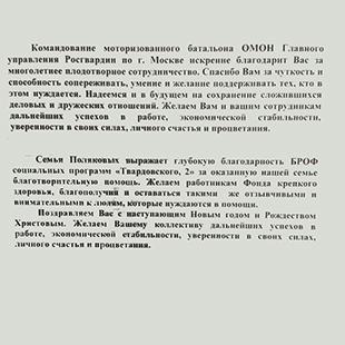 Письмо22