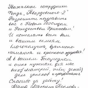 Письмо55