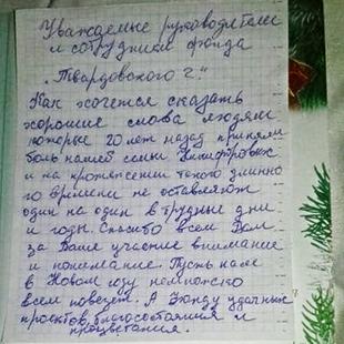 письмо43